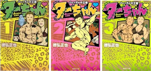 ジャングルの王者 ターちゃん 全3巻セット (集英社文庫―コミック版)