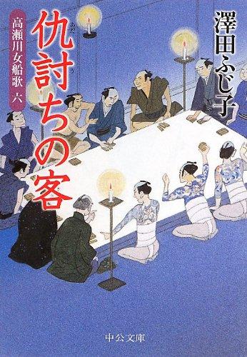 仇討ちの客 - 高瀬川女船歌六 (中公文庫)
