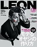 LEON(レオン) 2016年 05 月号 [雑誌]