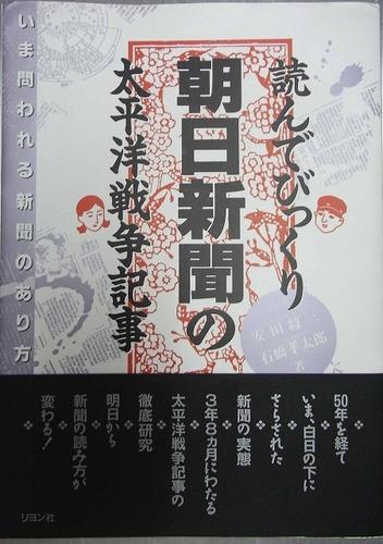 読んでびっくり朝日新聞の太平洋戦争記事