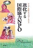 進化する国際協力NPO