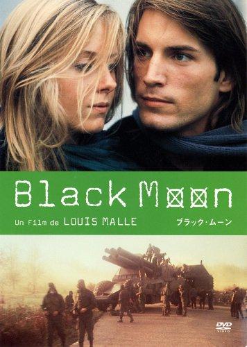 ブラック・ムーン [DVD]