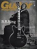 Guitar magazine (ギター・マガジン) 2015年 8月号 [雑誌]