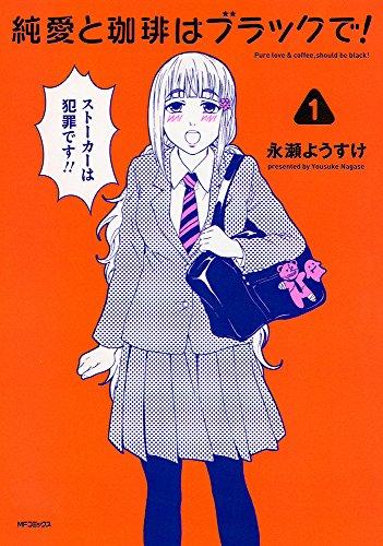 純愛と珈琲はブラックで! 1 (MFコミックス フラッパーシリーズ)