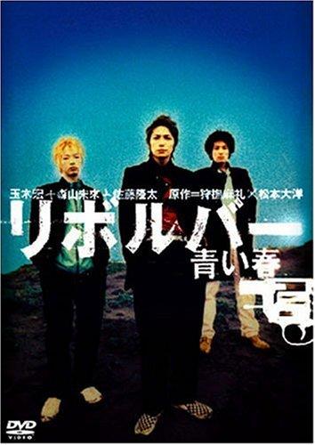 リボルバー 青い春 [DVD]