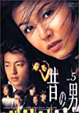 昔の男 Vol.5 [DVD]