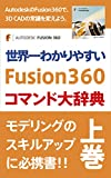 世界一わかりやすい Fusion360コマンド大辞典 上巻: モデリングのスキルアップに必携書!! Fusion360 コマンド大辞典