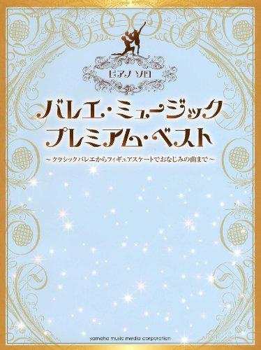 ピアノソロ 中上級 バレエミュージック プレミアムベスト ~クラシックバレエからフィギュアスケートでおなじみの曲まで~ (ピアノ・ソロ)