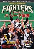 ファイターズ パ・リーグ優勝オフィシャルグラフィックス〈2009〉