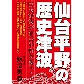 仙台平野の歴史津波 巨大津波が仙台平野を襲う!
