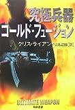 究極兵器コールド・フュージョン (ハヤカワ文庫 NV ラ 7-11)