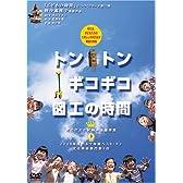 トントンギコギコ図工の時間 [DVD]