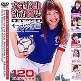 女子校生部活日誌 EPISODE.5 サッカー部編 [DVD]