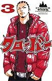 クローバー 3 (3) (少年チャンピオン・コミックス)