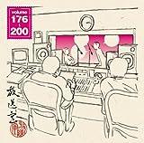 【Amazon.co.jp限定】オリジナルミニ万年筆付~放送室 VOL.176~200