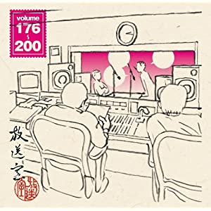 【Amazon.co.jp限定】オリジナルミニ万年筆付~放送室 VOL.176~200 [CD]