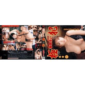 極・犯 [DVD]