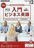 NHKラジオ 入門ビジネス英語 2016年 12 月号 [雑誌]