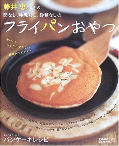 藤井恵さんちの卵なし、牛乳なし、砂糖なしのフライパンおやつ (主婦の友生活シリーズ―Comoブックス)