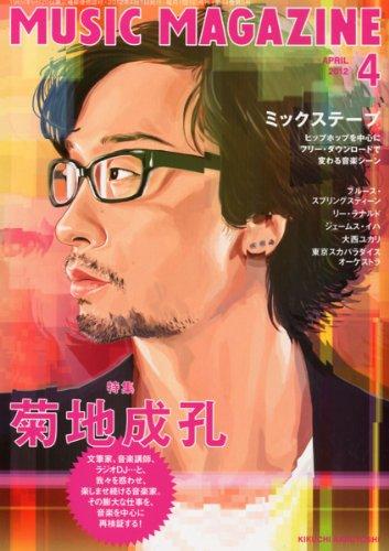 MUSIC MAGAZINE (ミュージックマガジン) 2012年 04月号 [雑誌] [雑誌] / ミュージックマガジン (刊)