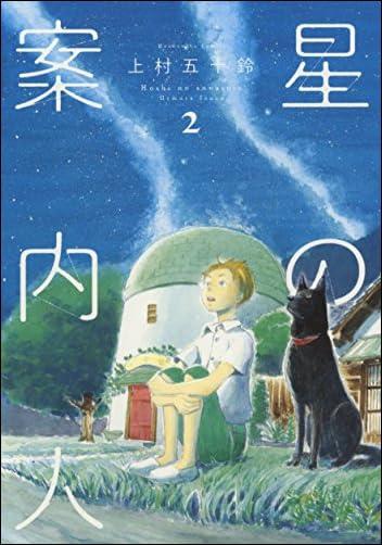 星の案内人 2  芳文社コミックス)