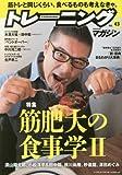 トレーニングマガジン vol.43 特集:筋肥大の食事学 2 (B・B MOOK 1285)