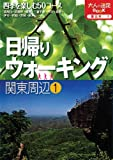 Amazon.co.jp日帰りウォーキング関東周辺① (大人の遠足BOOK)
