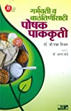 img - for                                      (Garbhavati Va Balantinisathi Poshak Pak-kruti) book / textbook / text book