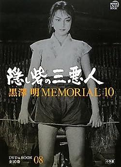 黒澤明 MEMORIAL10 8:隠し砦の三悪人 (小学館DVD&BOOK)