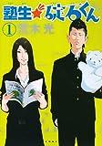 塾生★碇石くん(1) (ヤングマガジンコミックス)