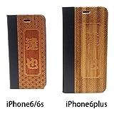 木製 iPhone6/6s・iPhone6Plus/6sPlus ケース 手帳型/千社札 名入れ