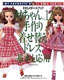 リカちゃん (No.12) (Heart warming life series―わたしのドールブック)