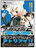 Super Dangan ronpa 2 tropical despair Carnival! 3 comic