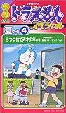 季刊ドラえもんスペシャル 夏の号(4) うつつ枕で天才少年の巻 [VHS]