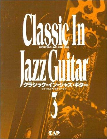 クラシックインジャズギター3
