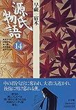 源氏物語〈14〉早蕨 宿木 (古典セレクション)