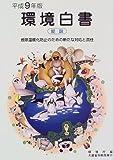 環境白書〈平成9年版〉総説