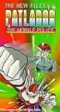 echange, troc Patlabor: Mobile Police - New Files 5 [VHS] [Import USA]