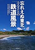 忘れえぬ東北・ふるさとの鉄道風景: がんばろう東北・がんばろう日本