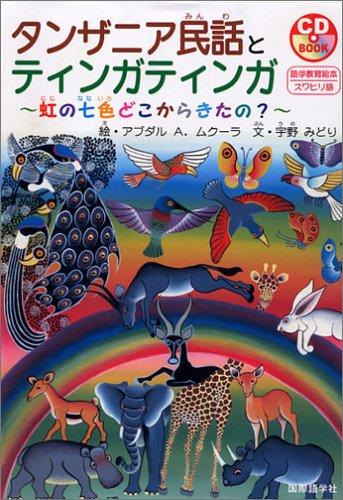 タンザニア民話とティンガティンガ―虹の七色どこからきたの? (CD BOOK)