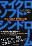 マイクロソフト・シンドローム—コンピュータはこれでいいのか!?