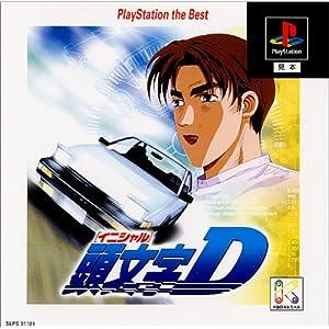 頭文字D PlayStation the Best