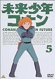未来少年コナン 5