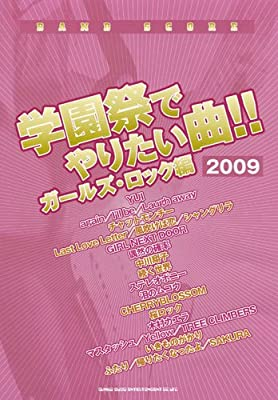 学園祭でやりたい曲!! 2009(ガールズ・ロック編)