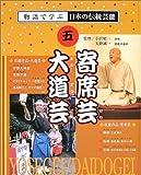 寄席芸・大道芸 (物語で学ぶ日本の伝統芸能)
