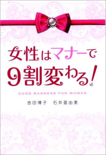 女性はマナーで9割変わる!