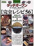 ダッチオーブンクックブック〈完全レシピ56〉—スキレットコンボクッカー&ダッチオーブン