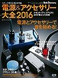 電源&アクセサリー大全 2016年版 (2015-07-27) [雑誌]