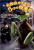 名探偵カマキリと5つの怪事件 (ハリネズミの本箱)