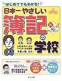 日本一やさしい簿記の学校